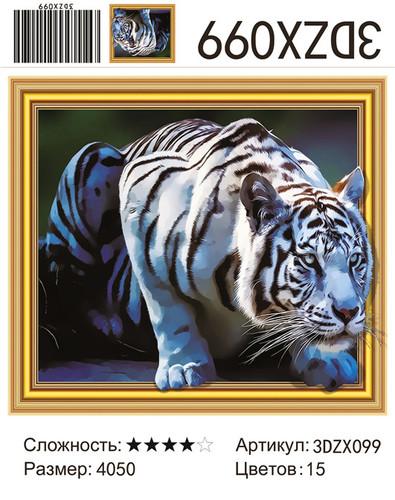 "АМ3D ZX099 ""Белый тигр"", 40х50"