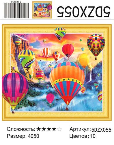 """5DZX055 """"Воздушные шары"""", 40х50 см"""