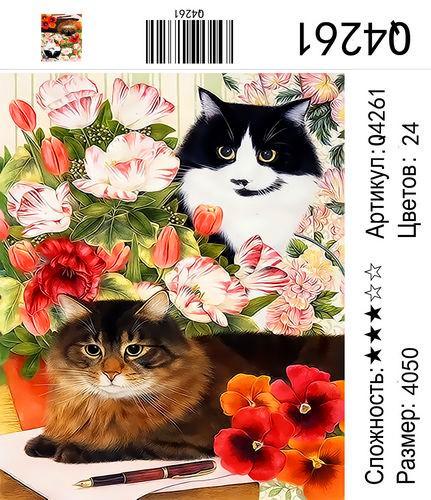 "РН Q4261""Коты"", 40х50 см"
