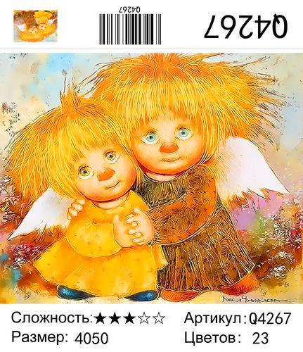 """РН Q4267 """"Пара домовят"""", 40х50 см"""
