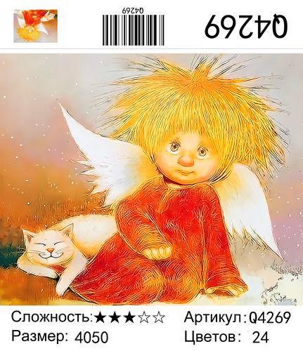 """РН Q4269 """"Домовенок и кошка"""", 40х50 см"""