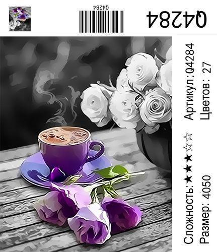 """РН Q4284 """"Кофе, синие и белые розы"""", 40х50 см"""