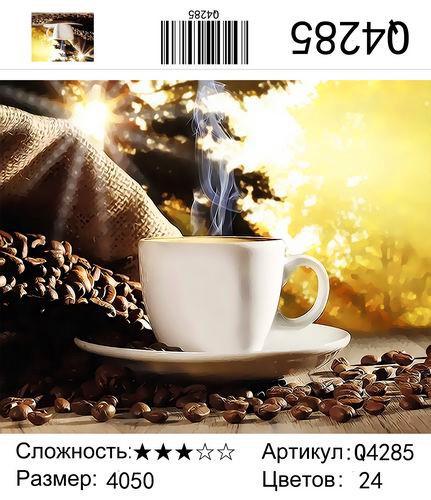 """РН Q4285 """"Кофе на рассвете"""", 40х50 см"""