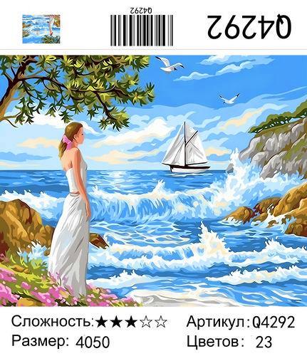 """РН Q4292 """"Девушка у моря"""", 40х50 см"""