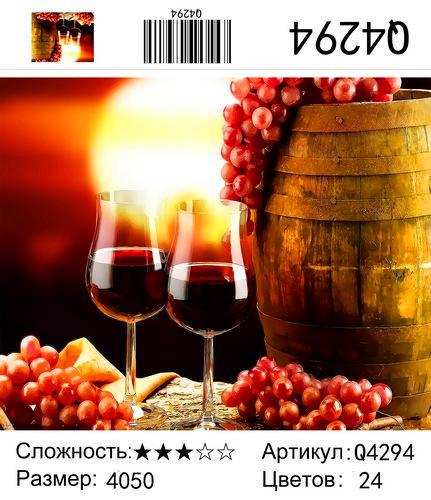 """РН Q4294 """"Вино на закате"""", 40х50 см"""