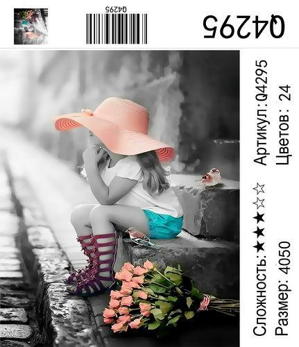 """РН Q4295 """"Девочка сидит на ступеньке"""", 40х50 см"""