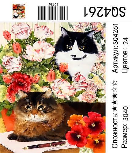 """РЗ SQ4261 """"Коты"""", 30х40 см"""