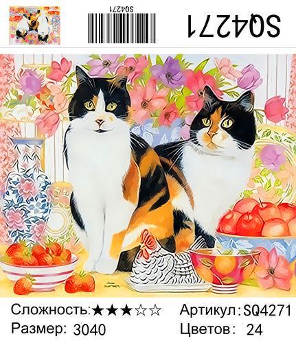 """РЗ SQ4271 """"Два кота и яблоки"""", 30х40 см"""