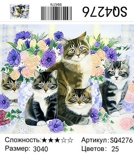 """РЗ SQ4276 """"Кошка и три котенка"""", 30х40 см"""