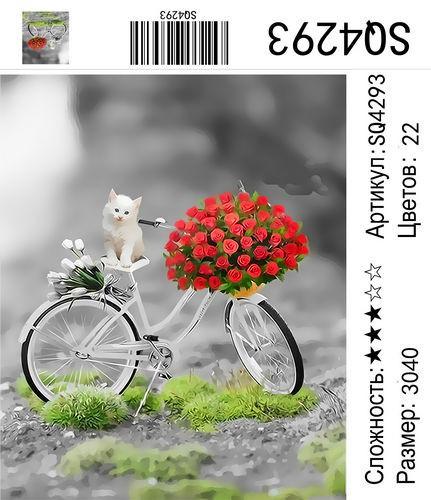 "РЗ SQ4293 ""Велосипед с цветами и кошкой"", 30х40 см"