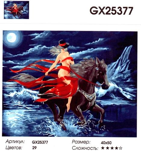 """РН GX25377 """"Девушка в красном на коне"""", 40х50 см"""