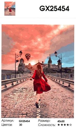 """РН GX25454 """"Девушка в красном бежит по мосту"""", 40х50 см"""