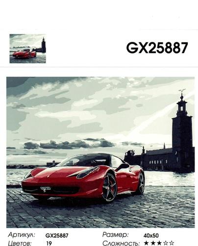 """РН GX25887 """"Красная феррари"""", 40х50 см"""