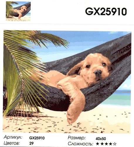 """РН GX25910 """"Щенок в гамаке"""", 40х50 см"""