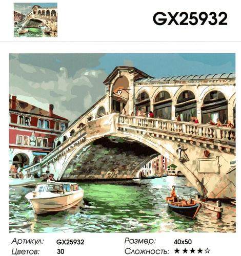 """РН GX25932 """"Большой мост в Венеции"""", 40х50 см"""