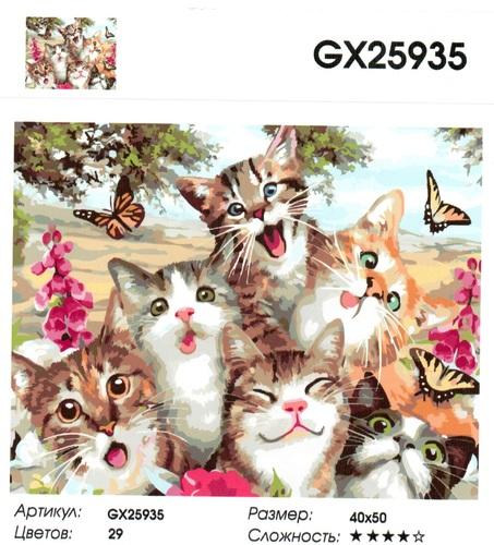 "РН GX25935 ""Счастливые коты"", 40х50 см"