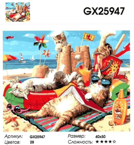 """РН GX25947 """"Коты загарают"""", 40х50 см"""