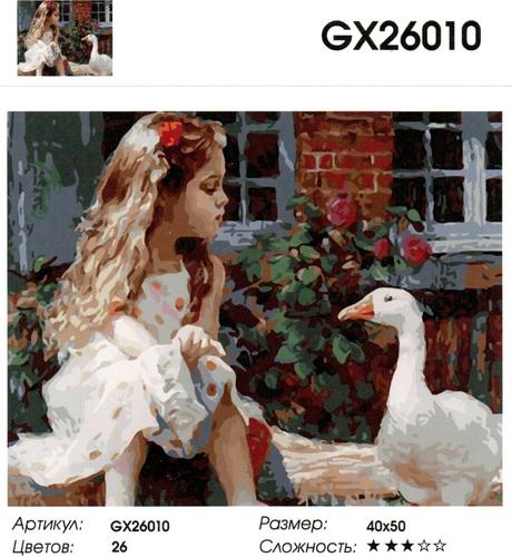 "РН GX26010 ""Девочка и гусь"", 40х50 см"