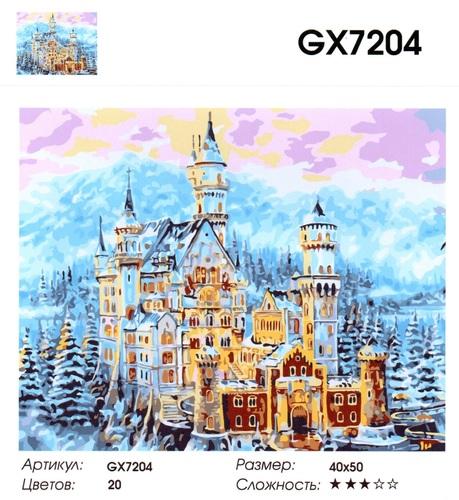 """РН GX7204 """"Зимний замок"""", 40х50 см"""