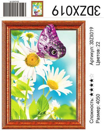 "АМ3D 019 ""Бабочка на ромашках"", 40х50"