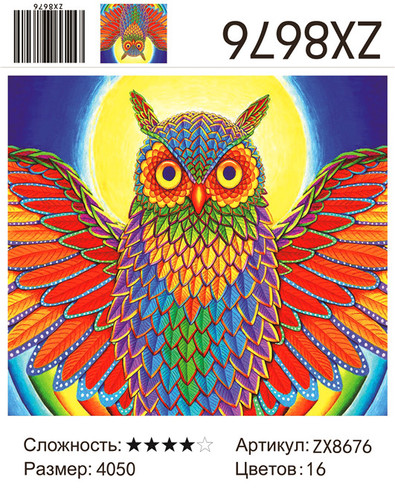 "АМ45 8676 ""Цветная сова"", 40х50 см"