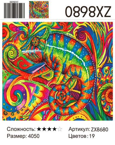 "АМ45 8680 ""Цветной хамелеон"", 40х50 см"