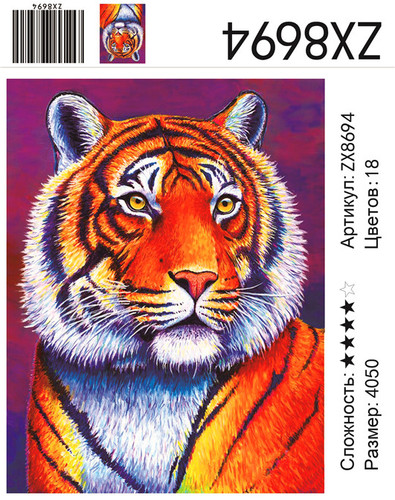 "АМ45 8694 ""Тигр"", 40х50 см"