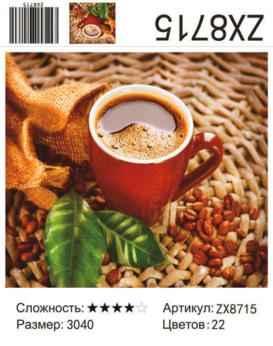 """АМ34 ZX8715 """"Кофе в красной кружке"""", 30х40 см"""