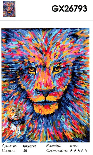 "РН GX26793 ""Цветной лев"", 40х50 см"
