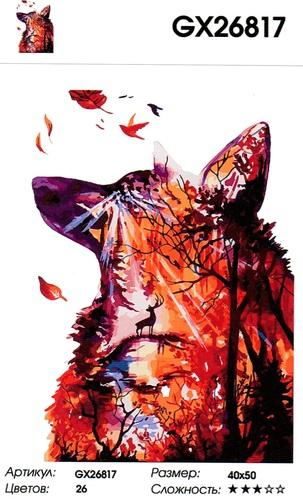 """РН GX26817 """"Рыжий волк"""", 40х50 см"""