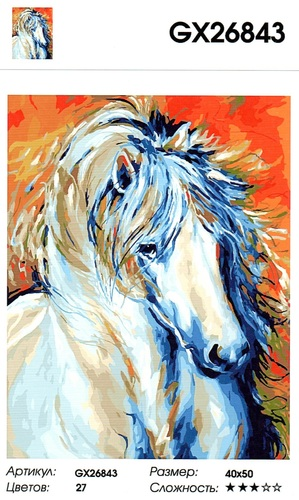 "РН GX26843 ""Белая лошадь на оранжевом"", 40х50 см"