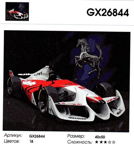 """РН GX26844 """"Формула 1"""", 40х50 см"""