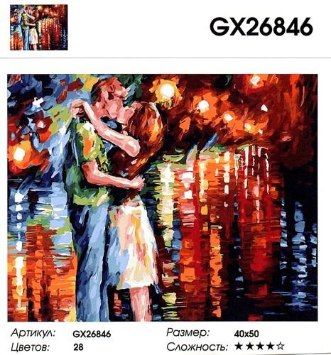 """РН GX26846 """"Поцелуй"""" Афремов, 40х50 см"""