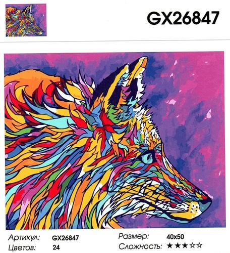 """РН GX26847 """"Цветной волк на сиреневом"""", 40х50 см"""
