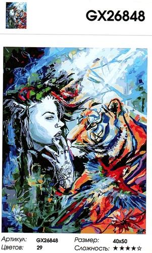 "РН GX26848 ""Девушка и тигр на цветном"", 40х50 см"