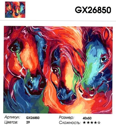 """РН GX26850 """"Три цветных лошади"""", 40х50 см"""
