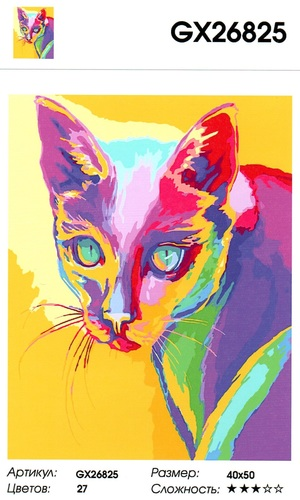 "РН GX26825 ""Лиловая кошка на желтом"", 40х50 см"