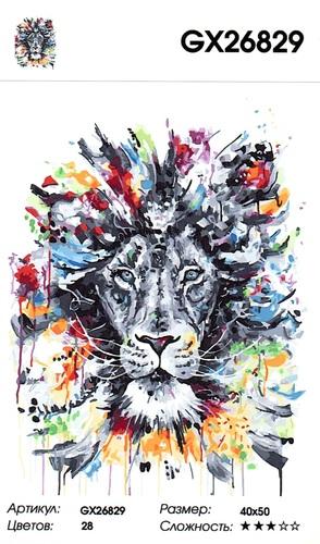 """РН GX26829 """"Цветастый лев"""", 40х50 см"""