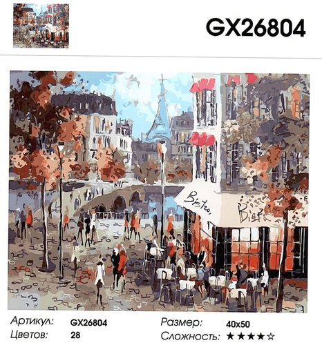 """РН GX26804 """"Парижская улица"""", 40х50 см"""
