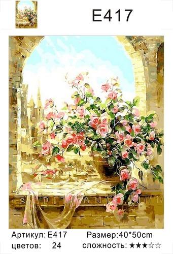 """РН Е417 """"Цветы на окне"""", 40х50 см"""