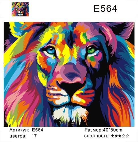 """РН Е564 """"Радужный лев"""", 40х50 см"""