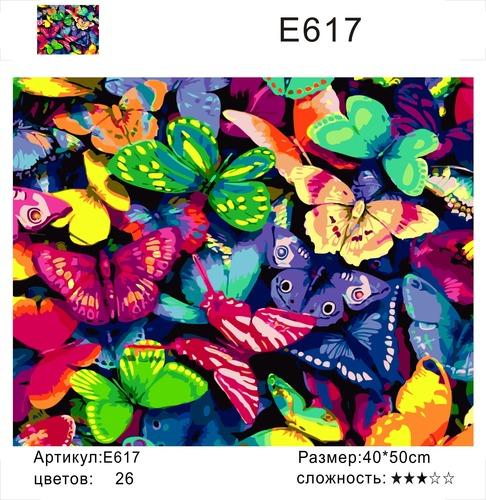 """РН Е617 """"Разноцветные бабочки"""", 40х50 см"""