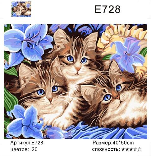 "РН Е728 ""Три котенка"", 40х50 см"