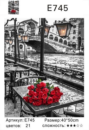 """РН Е745 """"Красные розы на сером столе"""", 40х50 см"""