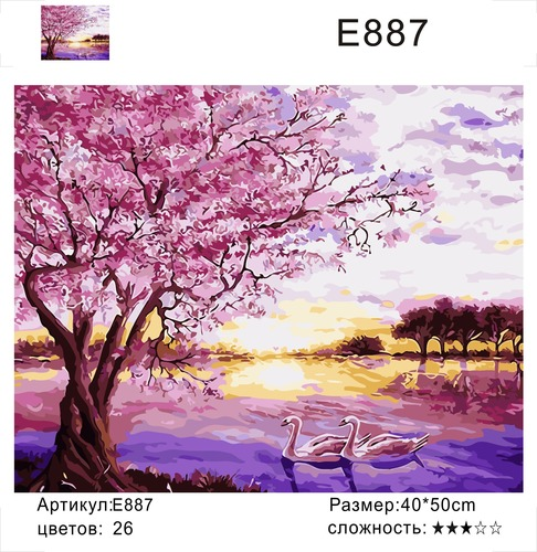 """РН Е887 """"Два лебедя у розового дерева"""", 40х50 см"""