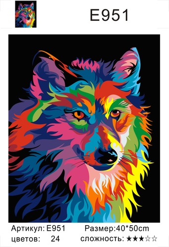 """РН Е951 """"Радужный волк"""", 40х50 см"""