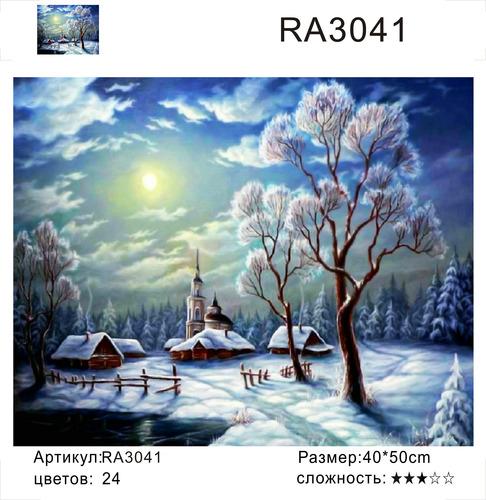 """РН RA3041 """"Хутор зимней ночью"""", 40х50 см"""