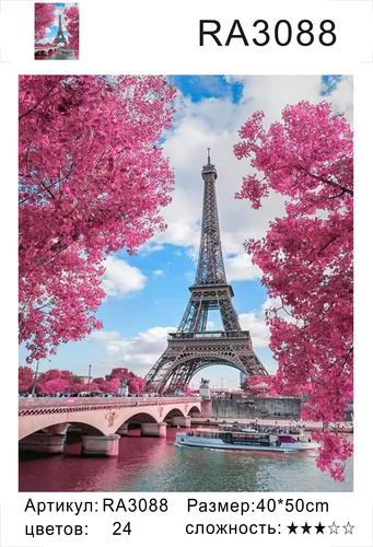 "РН RA3088 ""Розовые деревья на фоне Эйфеля"", 40х50 см"