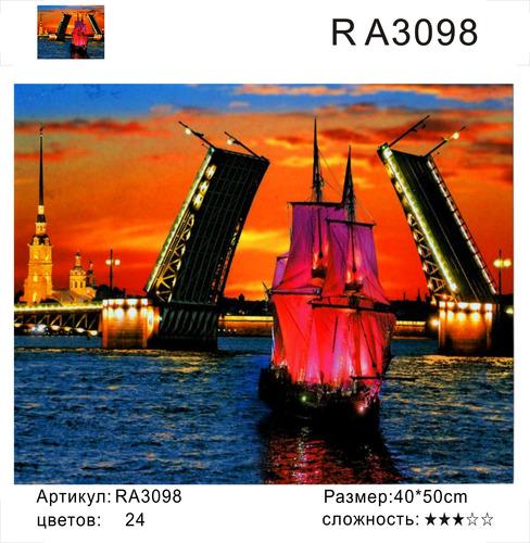 """РН RA3098 """"Алые паруса, разводной мост"""", 40х50 см"""