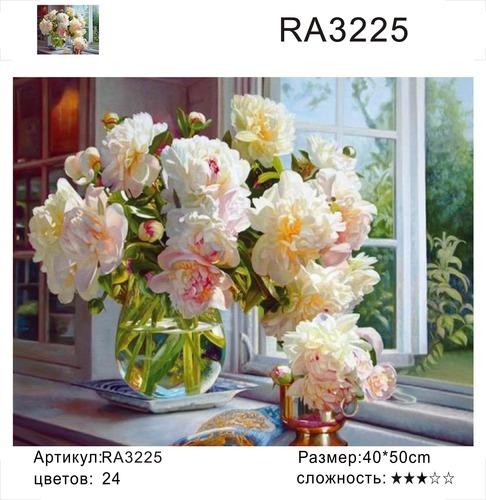 """РН RA3225 """"Пионы на окне"""", 40х50 см"""